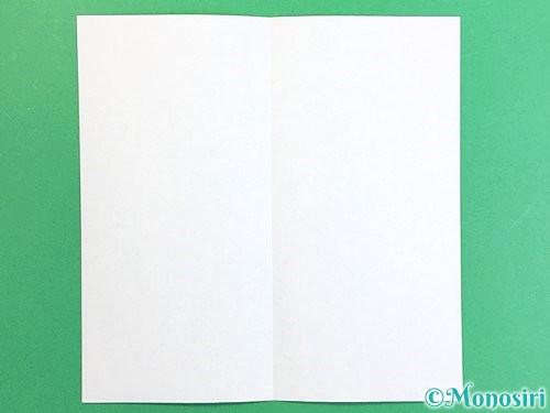 折り紙で箸袋の折り方手順2