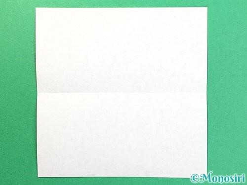 折り紙で金棒の折り方手順2