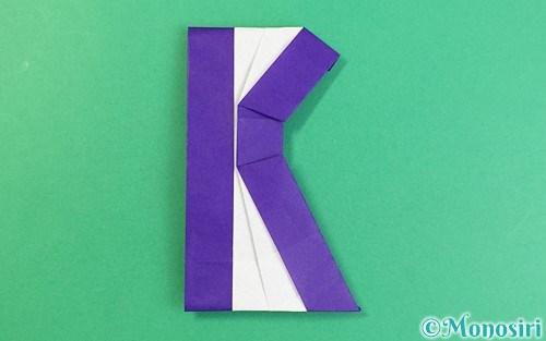 折り紙で折ったアルファベットのK