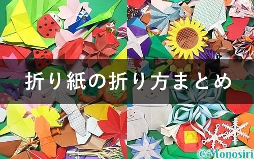 折り紙飾り
