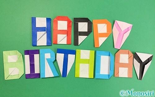 折り紙で折った HAPPY BIRTHDAY