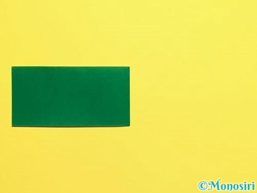 折り紙できゅうりの折り方手順7