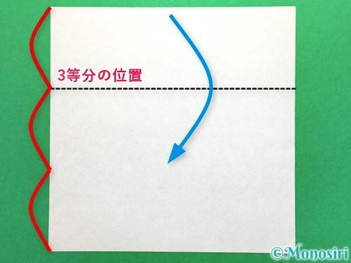 折り紙で扇子の折り方手順1