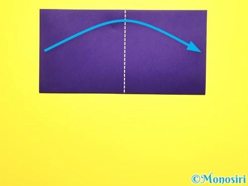 折り紙で朝顔の作り方手順3