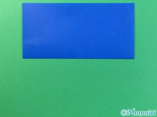 折り紙ではっぴの折り方手順2