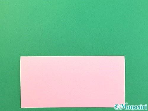 折り紙で風船うさぎの折り方手順2