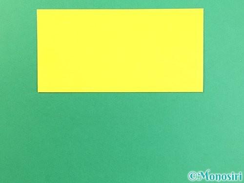 折り紙でいちょうの切り方手順2