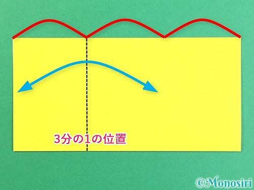 折り紙でいちょうの切り方手順3
