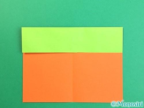 折り紙で柿の折り方手順5