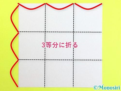 折り紙で立体的な柿の折り方手順1