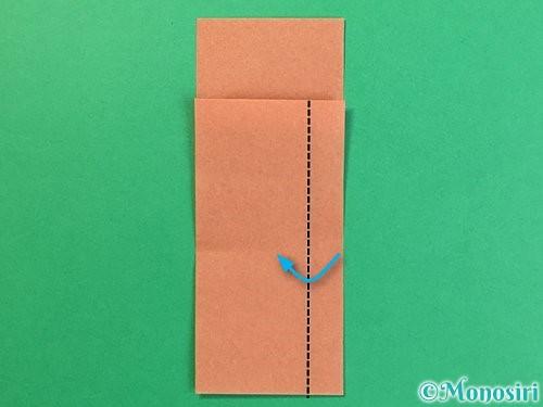 折り紙でまつたけの折り方手順9
