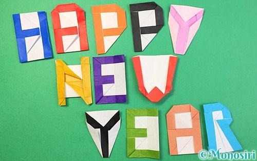 折り紙で折ったHAPPY NEW YEAR