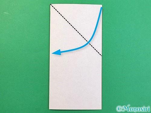 折り紙で❜の折り方手順6