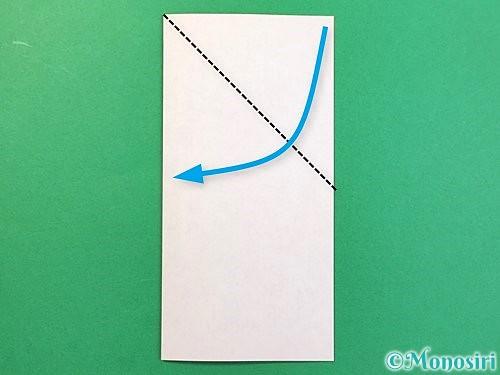 折り紙で.の折り方手順6