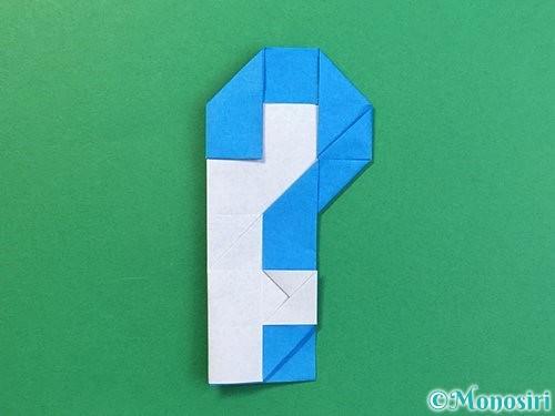 折り紙で?マークの折り方手順35